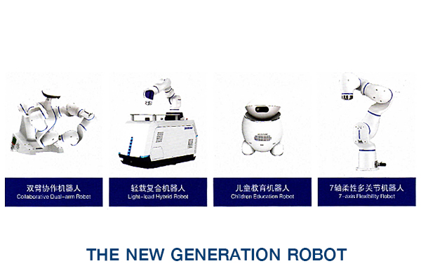 THE NEW GENERATION ROBOT